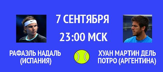 Бесплатный прогноз на теннисный турнир Рафаэль Надаль (Испания) – Хуан Мартин Дель Потро (Аргентина) 7 сентября