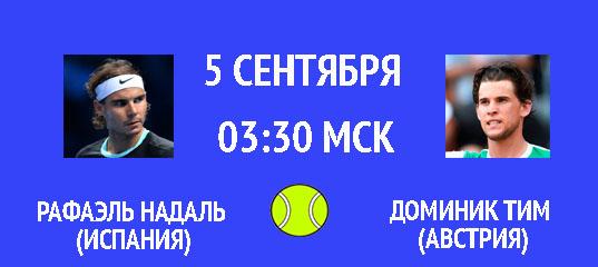 Бесплатный прогноз на теннисный турнир Рафаэль Надаль (Испания) – Доминик Тим (Австрия) 5 сентября
