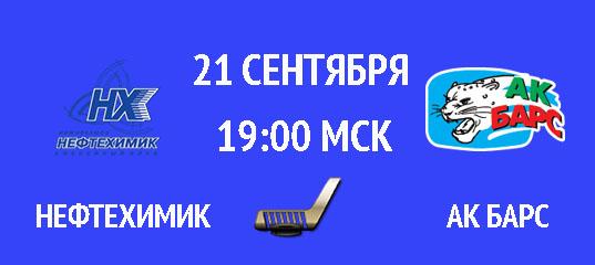 Бесплатный прогноз на хоккейный матч Нефтехимик – Ак Барс 21 сентября