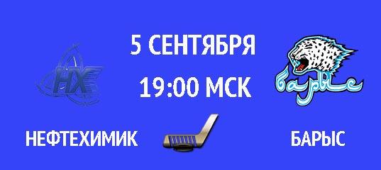 Бесплатный прогноз на хоккейный матч Нефтехимик – Барыс 5 сентября