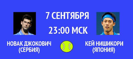 Бесплатный прогноз на турнир по теннису Новак Джокович (Сербия) – Кей Нишикори (Япония) 7 сентября
