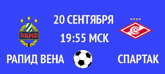 Бесплатный прогноз на футбольный матч Рапид Вена – Спартак 20 сентября