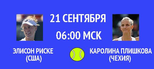 Бесплатный прогноз на теннисный турнир Элисон Риске (США) – Каролина Плишкова (Чехия) 21 сентября