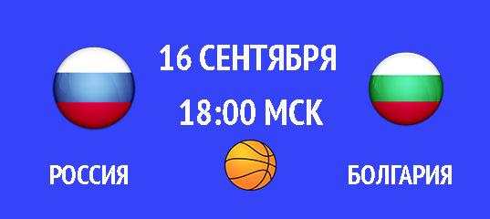 Бесплатный прогноз на баскетбольный матч Россия – Болгария 16 сентября