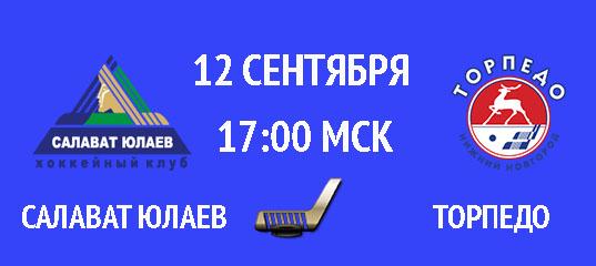 Бесплатный прогноз на хоккейный матч Салават Юлаев – Торпедо 12 сентября