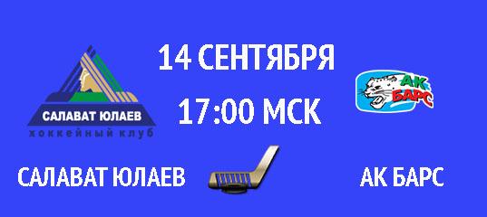 Бесплатный прогноз на хоккейный матч Салават Юлаев – Ак Барс 14 сентября