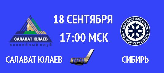 Бесплатный прогноз на матч по хоккею Салават Юлаев – Сибирь 18 сентября