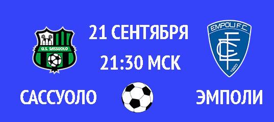 Бесплатный прогноз на матч по футболу Сассуоло – Эмполи 21 сентября