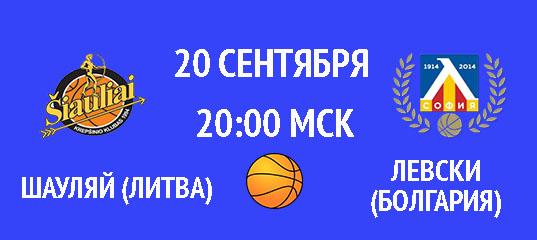 Бесплатный прогноз на баскетбольный матч Шауляй (Литва) – Левски (Болгария) 20 сентября