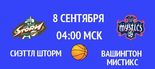 Бесплатный прогноз на баскетбольный матч Сиэттл Шторм — Вашингтон Мистикс 8 сентября