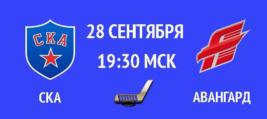 Бесплатный прогноз на хоккейный матч СКА – Авангард 28 сентября