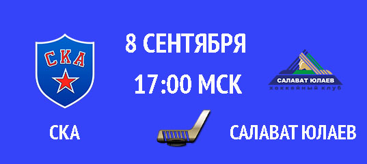 Бесплатный прогноз на матч по хоккею СКА – Салават Юлаев 8 сентября