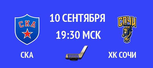 Бесплатный прогноз на хоккейный матч СКА – ХК Сочи 10 сентября