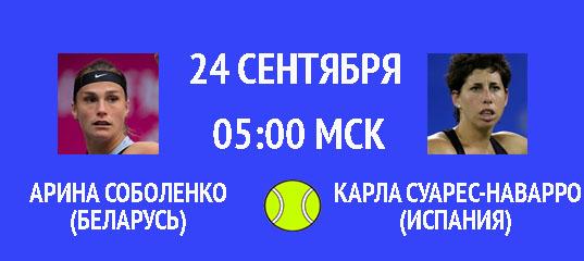 Бесплатный прогноз на теннисный турнир Арина Соболенко (Беларусь) – Карла Суарес-Наварро (Испания) 24 сентября