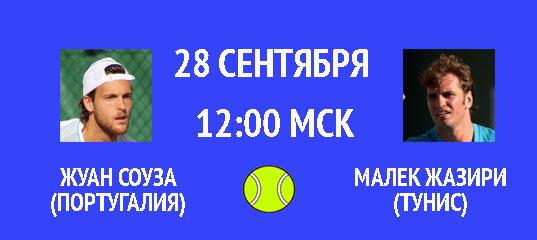 Бесплатный прогноз на теннисный турнир Жоао Соуза (Португалия)– Малек Жазири (Тунис) 28 сентября