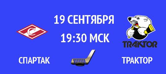 Бесплатный прогноз на хоккейный матч Спартак – Трактор 19 сентября
