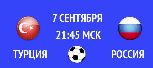 Бесплатный прогноз на матч по футболу Турция – Россия 7 сентября