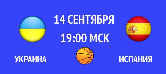 Бесплатный прогноз на матч по баскетболу Украина – Испания 14 сентября
