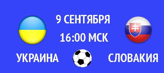Бесплатный прогноз на футбольный матч Украина – Словакия 9 сентября