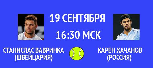 Бесплатный прогноз на теннисный турнир Станислас Вавринка (Швейцария) – Карен Хачанов (Россия) 19 сентября