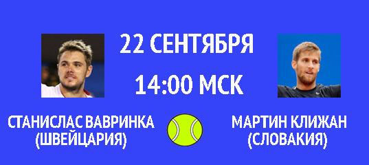 Бесплатный прогноз на теннисный турнир Станислас Вавринка (Швейцария) – Мартин Клижан (Словакия) 22 сентября