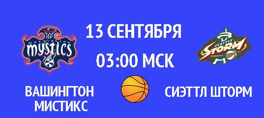 Бесплатный прогноз на матч по баскетболу Вашингтон Мистикс – Сиэттл Шторм 13 сентября