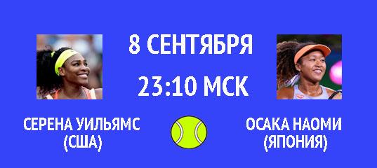 Бесплатный прогноз на турнир по теннису Серена Уильямс (США) – Осака Наоми (Япония) 8 сентября