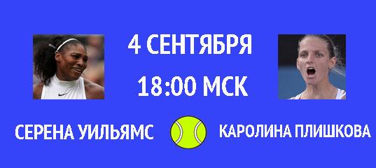 Бесплатный прогноз на теннисный турнир Серена Уильямс – Каролина Плишкова 4 сентября