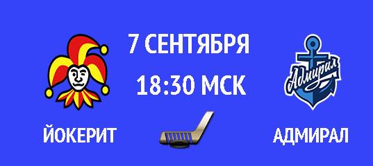 Бесплатный прогноз на матч по хоккею Йокерит – Адмирал 7 сентября
