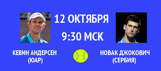 Бесплатны прогноз на матч по теннису Кевин Андерсен (ЮАР) – Новак Джокович (Сербия) 12 октября