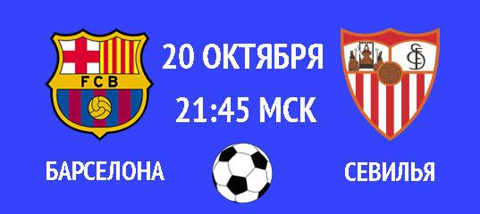 Бесплатный прогноз на футбольный матч Барселона – Севилья 20 октября
