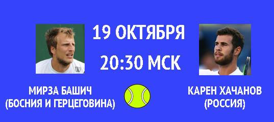 Бесплатный прогноз на теннисный турнир Мирза Башич (Босния и Герцеговина) – Карен Хачанов (Россия) 19 октября