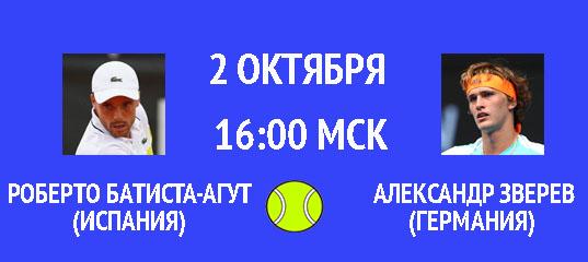 Бесплатный прогноз на теннисный матч Роберто Батиста-Агут (Испания) – Александр Зверев (Германия) 2 октября