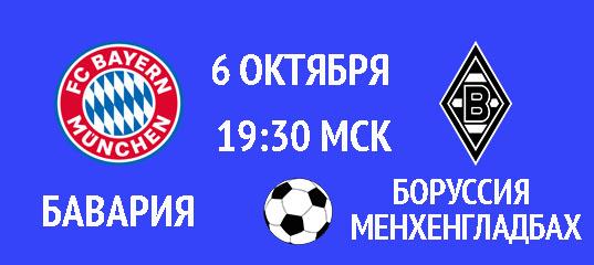 Бесплатный прогноз на футбольный матч Бавария – Боруссия Менхенгладбах 6 октября