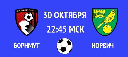 Бесплатный прогноз на футбольный матч Борнмут – Норвич 30 октября