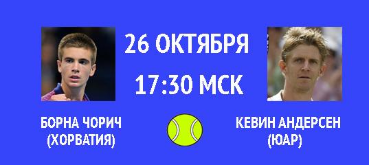 Бесплатный прогноз на теннисный турнир Борна Чорич (Хорватия) - Кевин Андерсен (ЮАР) 26 октября