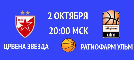 Бесплатный прогноз на баскетбольный матч Црвена Звезда – Ратиофарм Ульм 2 октября