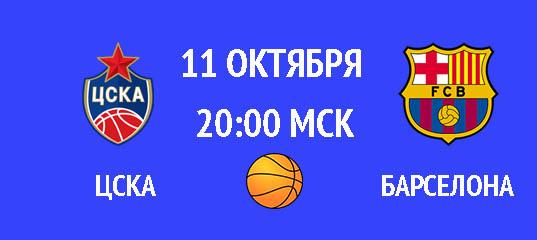 Бесплатный прогноз на баскетбольный матч ЦСКА – Барселона 11 октября