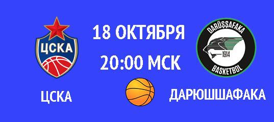 Бесплатный прогноз на баскетбольный матч ЦСКА – Дарюшшафака 18 октября