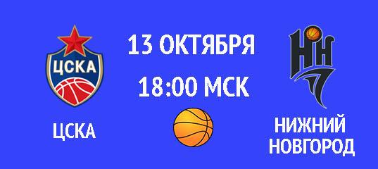 Прогноз на матч ЦСКА – Нижний Новгород 13 октября