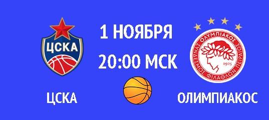 Бесплатный прогноз на баскетбольный матч ЦСКА – Олимпиакос 1 ноября