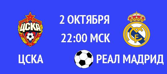 Бесплатный прогноз на футбольный матч ЦСКА – Реал Мадрид 2 октября
