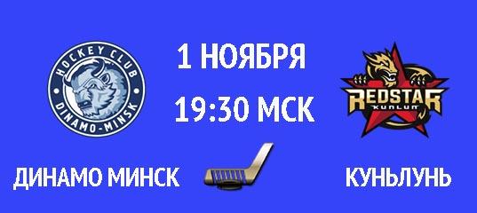 Бесплатный прогноз на хоккейный матч Динамо Минск – Куньлунь 1 ноября