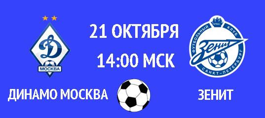 Бесплатный прогноз на футбольный матч Динамо Москва – Зенит 21 октября