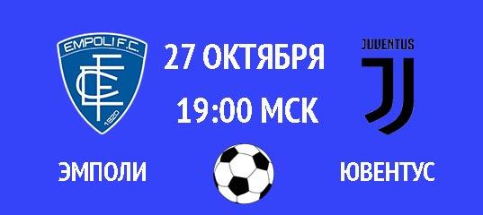 Бесплатный прогноз на футбольный матч Эмполи – Ювентус 27 октября
