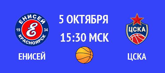 Бесплатный прогноз на баскетбол матч Енисей – ЦСКА 5 октября