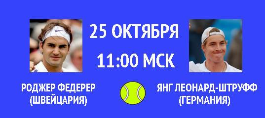 Бесплатный прогноз на теннисный турнир Роджер Федерер (Швейцария) – Янг Леонард-Штруфф (Германия) 25 октября