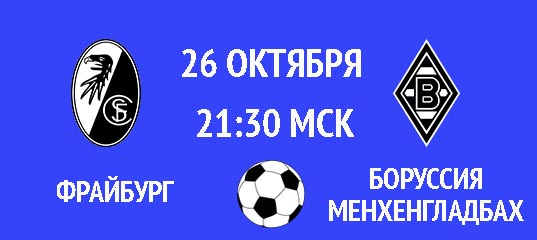 Бесплатный прогноз на футбольный матч Фрайбург – Боруссия Менхенгладбах 26 октября
