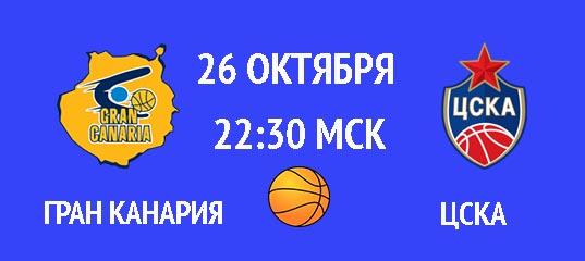 Бесплатный прогноз на баскетбольный матч Гран Канария – ЦСКА 26 октября