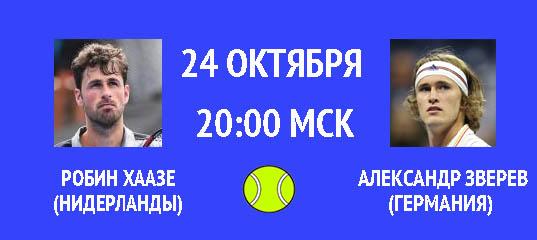 Бесплатный прогноз на теннис турнир Робин Хаазе (Нидерланды) – Александр Зверев (Германия) 24 октября
